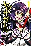ヤクザガール ~ブレイド仕掛けの花嫁~ 1 (チャンピオンREDコミックス)