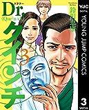 Dr.クインチ 3 (ヤングジャンプコミックスDIGITAL)