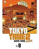 TOKYO TRIBE 2【秋田書店電子版】 9