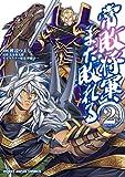 常敗将軍、また敗れる 2 (HJコミックス)