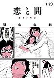 恋と問 2 (ビームコミックス)