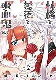 林檎と薔薇と吸血鬼(仮) 2巻 (マッグガーデンコミックスBeat'sシリーズ)