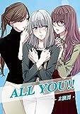 ALL YOU!! -2限目- (BOOK☆WALKER セレクト)
