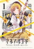 マギアレコード 魔法少女まどか☆マギカ外伝 アナザーストーリー 1巻 (まんがタイムKRコミックス)