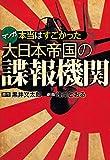 本当はすごかった大日本帝国の諜報機関 (SPA!コミックス)