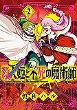 殺人姫と不死の魔術師 2巻 (マッグガーデンコミックスBeat'sシリーズ)