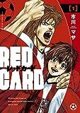 レッドカード(1) (ヤングマガジンコミックス)