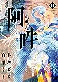 阿・吽(11) (ビッグコミックススペシャル)