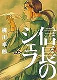 信長のシェフ 26巻 (芳文社コミックス)