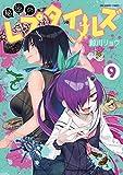 秘密のレプタイルズ(9) (裏少年サンデーコミックス)