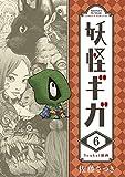 妖怪ギガ(6) (少年サンデーコミックス)