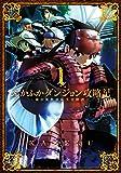ふかふかダンジョン攻略記 ~俺の異世界転生冒険譚~ 1巻 (ブレイドコミックス)