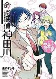 命運探偵 神田川 3巻 (デジタル版ガンガンコミックスONLINE)