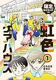 虹色ケアハウス【限定エピソード付き】 1巻 (COMIC FUZ)