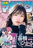 週刊少年マガジン 2020年14号