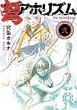 弩アホリズム 2巻 (デジタル版ガンガンコミックス)