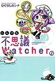 とんでも不思議Watcher (1) (バンブーコミックス エッセイセレクション)