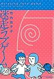 迷走ラブゲーム (バンブーコミックス エッセイセレクション)
