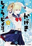 かげきしょうじょ!! 9 (花とゆめコミックススペシャル)