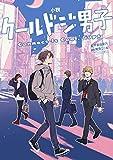 小説 クールドジ男子 Connect It Cool, Guys (デジタル版ガンガンコミックスpixiv)