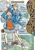 東京城址女子高生 3 (HARTA COMIX)