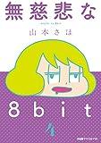 無慈悲な8bit(4) (ファミ通クリアコミックス)