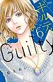 ギルティ ~鳴かぬ蛍が身を焦がす~(6) (BE・LOVEコミックス)