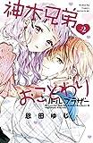 神木兄弟おことわり リトル・ブラザー(2) (別冊フレンドコミックス)