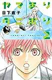 ヤマありタニおり(2) (Kissコミックス)