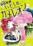 いとしのカメレオン (別冊フレンドコミックス)