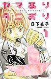 ヤマありタニおり(1) (Kissコミックス)