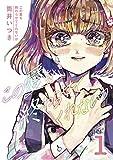 この愛を終わらせてくれないか(1) (コミックDAYSコミックス)