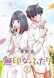 無印なふたり(2) (Kissコミックス)