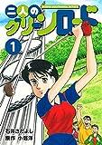 二人のグリーンロード 1巻(石井さだよしゴルフ漫画シリーズ )