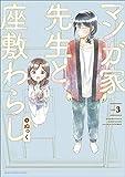 マンガ家先生と座敷わらし 3 (アース・スターコミックス)