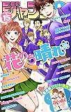 ジャンプ+デジタル雑誌版 2020年15号 (ジャンプコミックスDIGITAL)