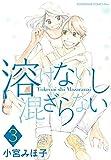 溶けないし混ざらない(3) (Kissコミックス)