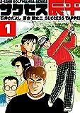 サクセス辰平 1巻(石井さだよしゴルフ漫画シリーズ )