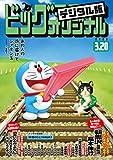 ビッグコミックオリジナル 2020年6号