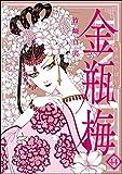 まんがグリム童話 金瓶梅 (44)