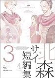 北森サイ短編集 3