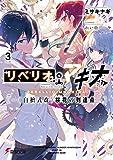 リベリオ・マキナ3 ―《白檀式改》桜花の到達点― (電撃文庫)