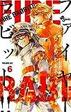 FIRE RABBIT!!(6) (少年サンデーコミックス)
