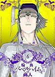 輪典バベルハイムの商人(6) (裏少年サンデーコミックス)