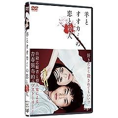 羊とオオカミの恋と殺人[DVD]