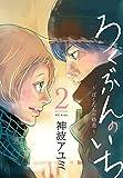 ろくぶんのいち ~ぼくたちの格差~(2) (Kissコミックス)