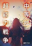 中等部超能力戦争 (impress QuickBooks)