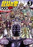 北斗の拳 拳王軍ザコたちの挽歌 3巻 (ゼノンコミックス)