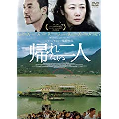 帰れない二人 [DVD]