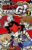 メタルファイト ベイブレードZERO G(1) (てんとう虫コミックス)